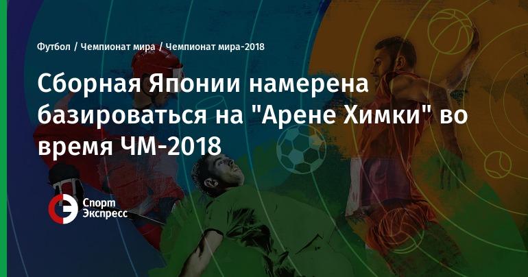 планы на 2018 чемпионат мира