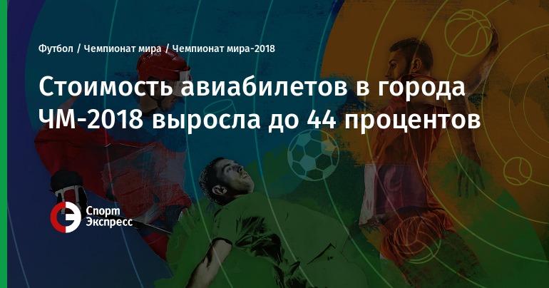 стоимость чемпионат мира 2018