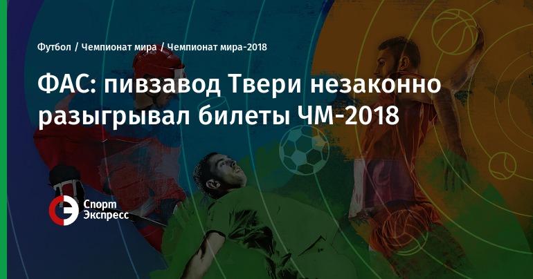 тверь чемпионат мира 2018