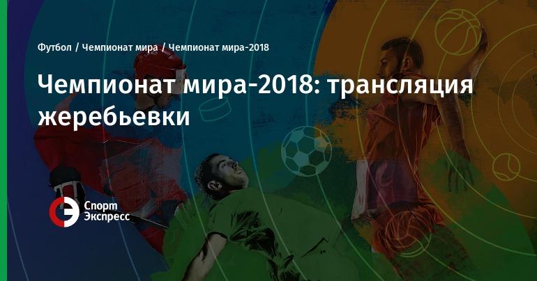 мира мхл 2018 чемпионат