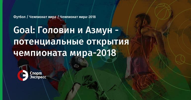 футбол открытие чемпионата мира 2018