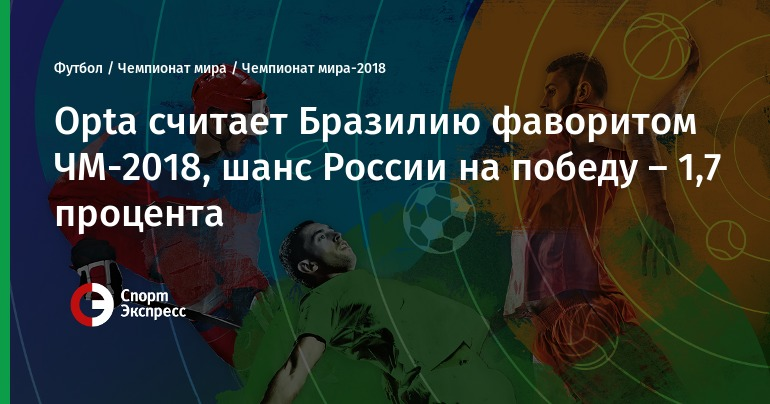 Прогнозы На Футбол Проценты На Победу