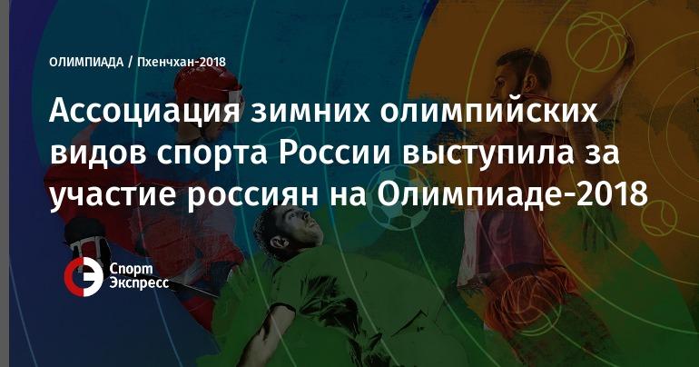 Страны организаторы зимних олимпийских игр