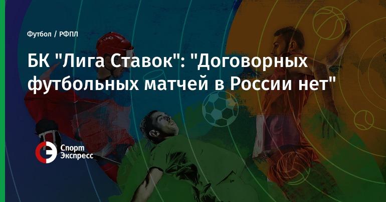 Договорные матчи в россии