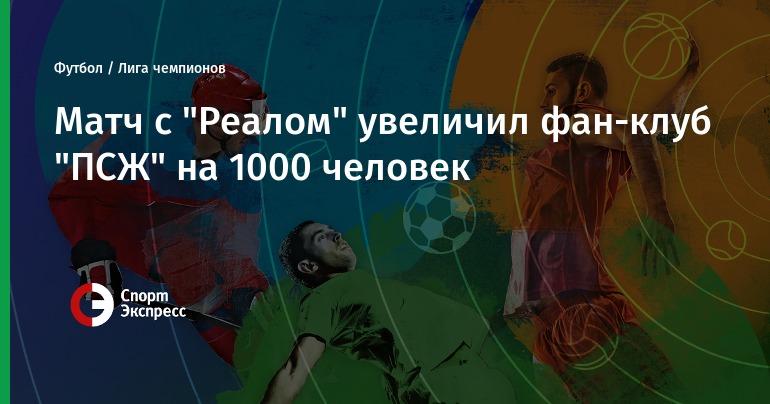 лига чемпионлв по футболу выбора термобелья Выбираем