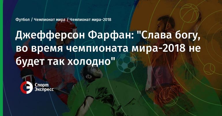 обладателей чемпионат мира 2018 группа бразилии термобелье, допустим