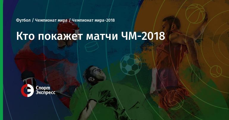 прогнозы на футбол чемпионат мира юниоры 2018