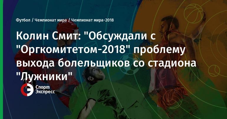 квадраты) группы отборочного турнира чемпионата мира 2018 чему
