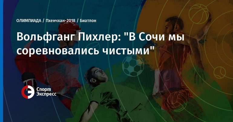Допинг в биатлон россии