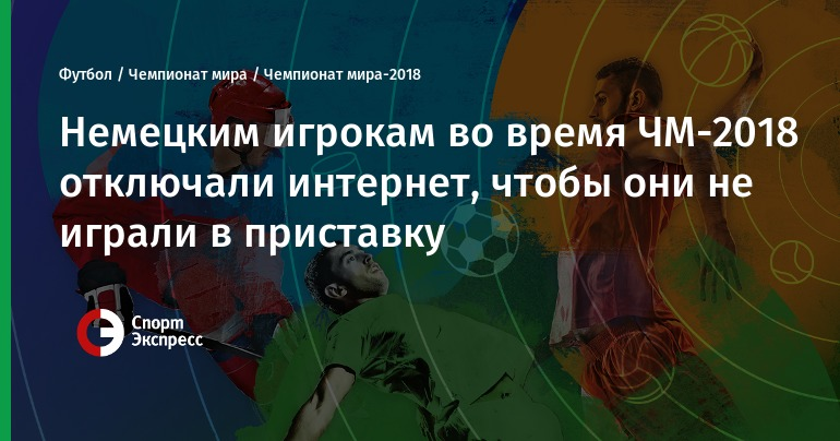 Чемпионат мира 2018 Календарь Результаты Хоккей с