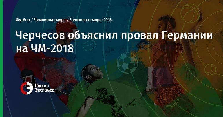 Сборныеучастницы чемпионата мира по футболу 2018 года в