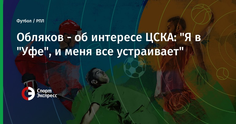 """Obljakov - about the interest of CSKA: """"I'm in Ufa, and I'm happy with everything"""""""