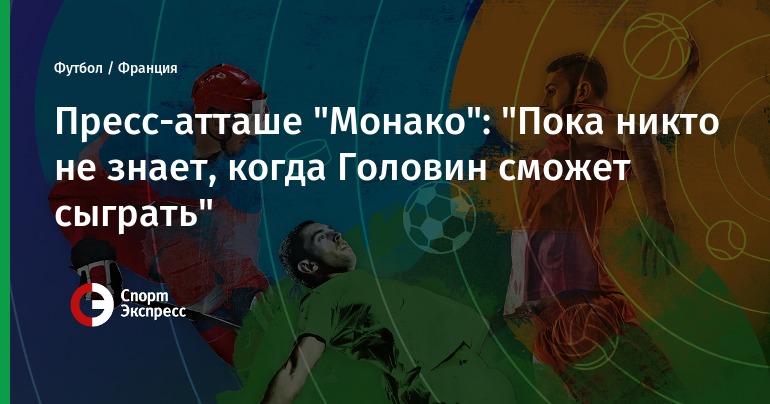 """Press attache """"Monaco"""": """"So far no one knows when Golovin can play"""""""