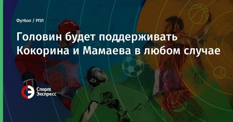 Головин будет поддерживать Кокорина и Мамаева в любом случае