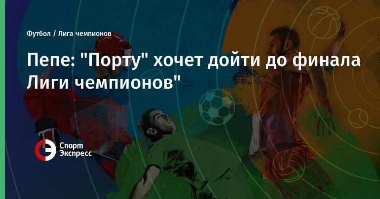 """Пепе: """"Порту"""" хочет дойти до финала Лиги чемпионов"""""""