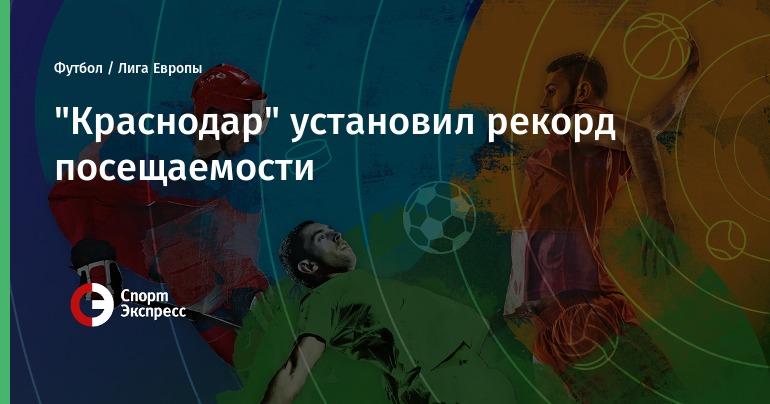 """Краснодар"" установил рекорд посещаемости"