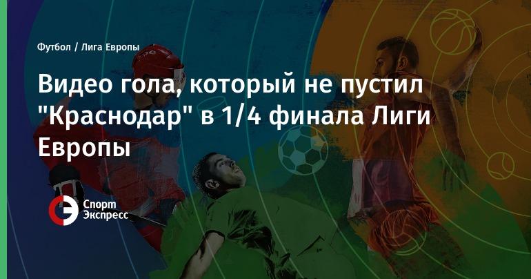 """Видео гола, который не пустил """"Краснодар"""" в 1/4 финала Лиги Европы"""