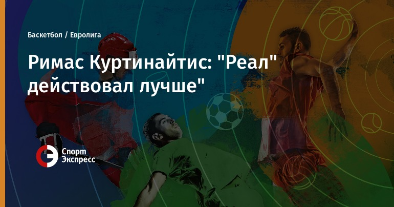 """Римас Куртинайтис: """"Реал"""" действовал лучше"""""""