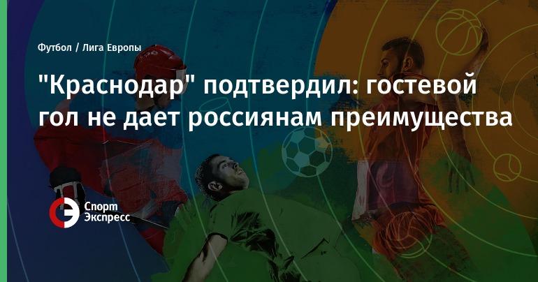 """""""Краснодар"""" подтвердил: гостевой гол не дает россиянам преимущества"""