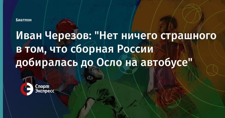 35126f1db9da Иван Черезов: