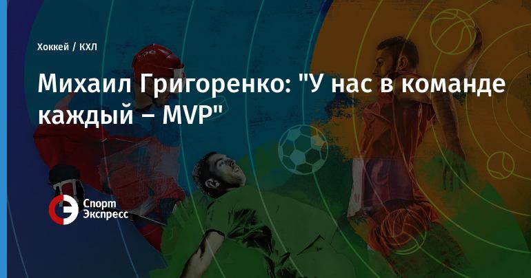 """Михаил Григоренко: """"У нас в команде каждый – MVP"""""""