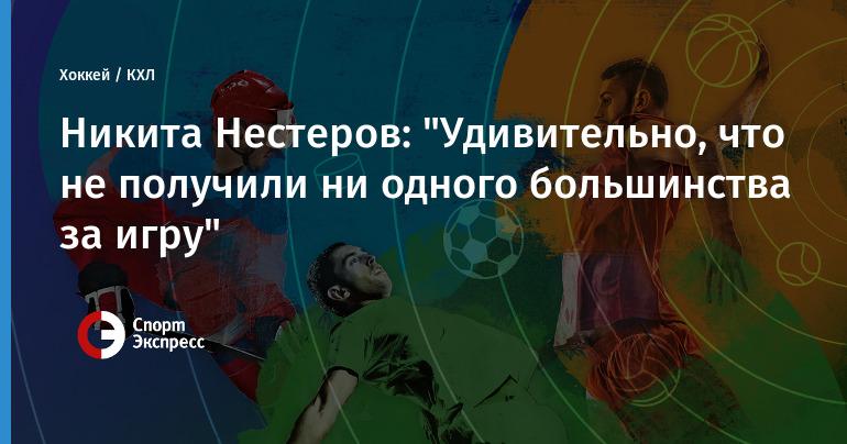 """Никита Нестеров: """"Удивительно, что не получили ни одного большинства за игру"""""""