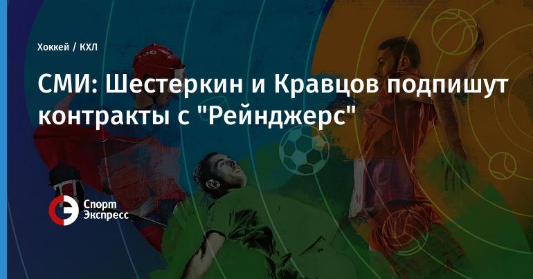 """СМИ: Шестеркин и Кравцов подпишут контракты с """"Рейнджерс"""""""