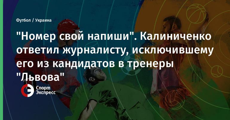 """""""Номер свой напиши"""". Калиниченко ответил журналисту, исключившему его из кандидатов в тренеры """"Львова"""""""