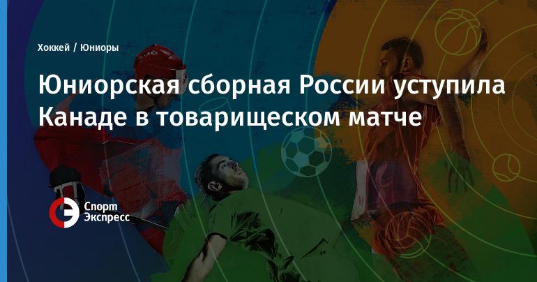 Юниорская сборная России уступила Канаде в товарищеском матче