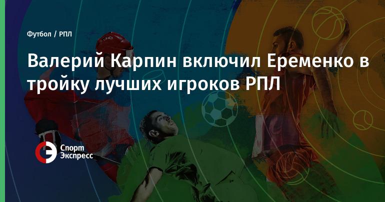 Валерий Карпин включил Еременко в тройку лучших игроков РПЛ