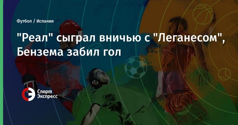 """""""Реал"""" сыграл вничью с """"Леганесом"""", Бензема забил гол"""