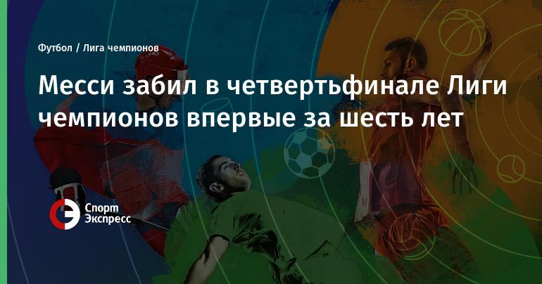 Месси забил в четвертьфинале Лиги чемпионов впервые за шесть лет