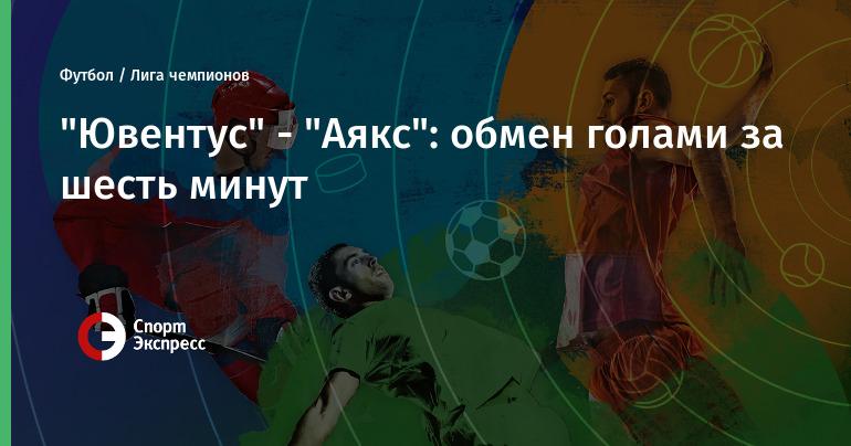 """""""Ювентус"""" - """"Аякс"""": обмен голами за шесть минут"""