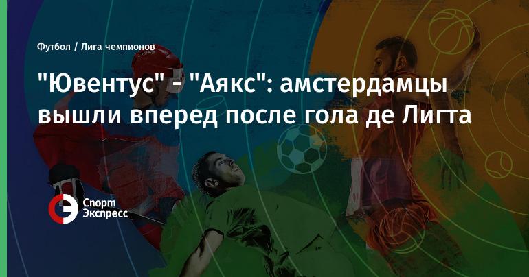 """""""Ювентус"""" - """"Аякс"""": амстердамцы вышли вперед после гола де Лигта"""