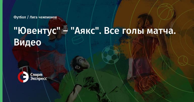"""""""Ювентус"""" – """"Аякс"""". Все голы матча. Видео"""
