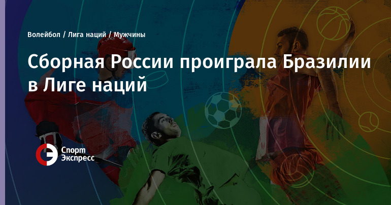 Сборная России проиграла Бразилии в Лиге наций. Волейбол ...