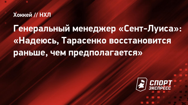Генеральный менеджер «Сент-Луиса»: «Надеюсь, Тарасенко восстановится раньше, чем предполагается»