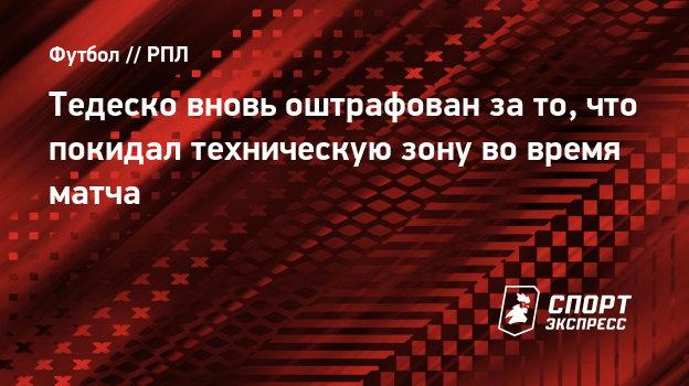 Тедеско вновь оштрафован зато, что покидал техническую зону вовремя матча