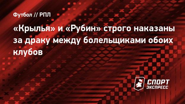 «Крылья» и «Рубин» строго наказаны задраку между болельщиками обоих клубов