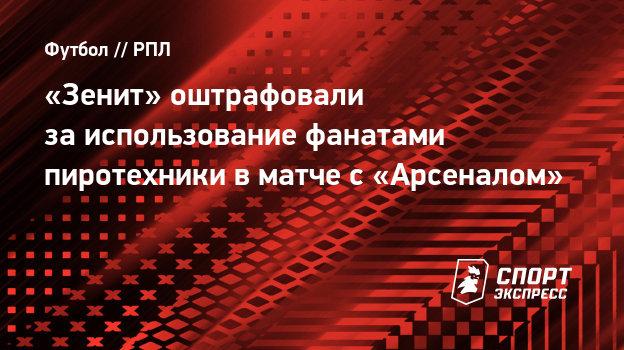 «Зенит» оштрафовали заиспользование фанатами пиротехники вматче с «Арсеналом»