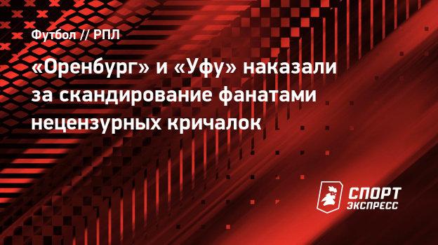 «Оренбург» и «Уфу» наказали заскандирование фанатами нецензурных кричалок