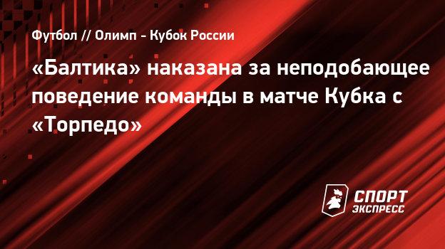 «Балтика» наказана занеподобающее поведение команды вматче Кубка с «Торпедо»