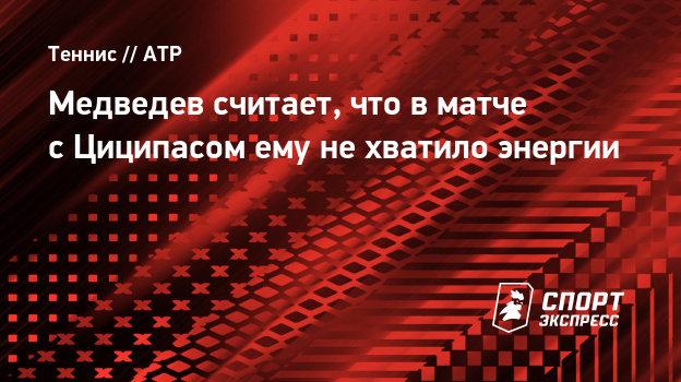 Медведев считает, что вматче сЦиципасом ему нехватило энергии