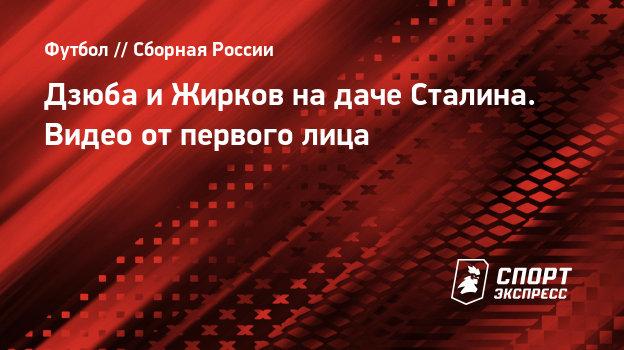 Дзюба иЖирков надаче Сталина. Видео отпервого лица