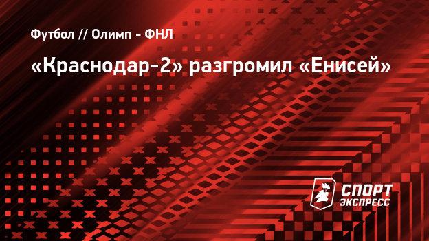 «Краснодар-2» разгромил «Енисей»