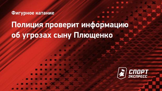 Полиция проверит информацию обугрозах сыну Плющенко