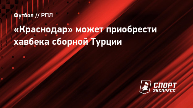 «Краснодар» может приобрести хавбека сборной Турции