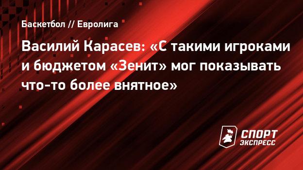 Василий Карасев: «Стакими игроками ибюджетом «Зенит» мог показывать что-то более внятное»