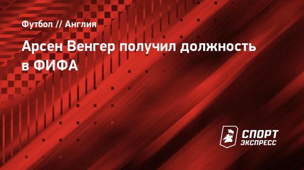 Арсен Венгер получил должность вФИФА