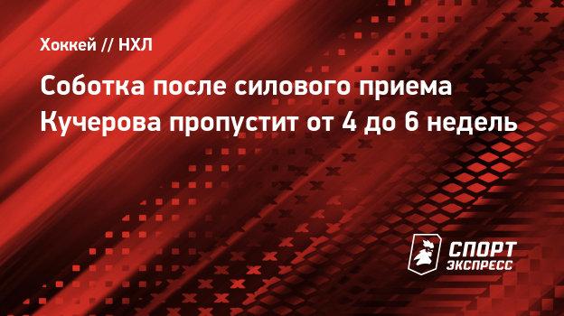 Соботка после силового приема Кучерова пропустит от4 до6 недель